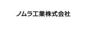 ノムラ工業株式会社